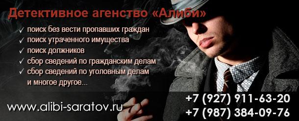 Дететивное агентство ''Алиби''
