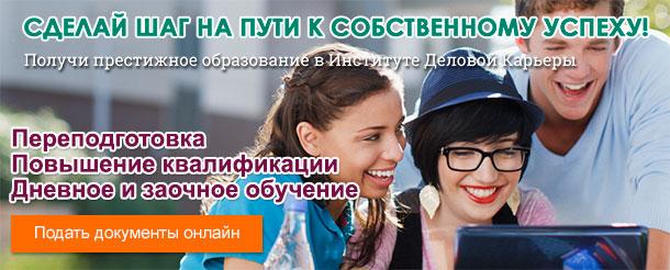 Подать документы онлайн в Институт Деловой Карьеры